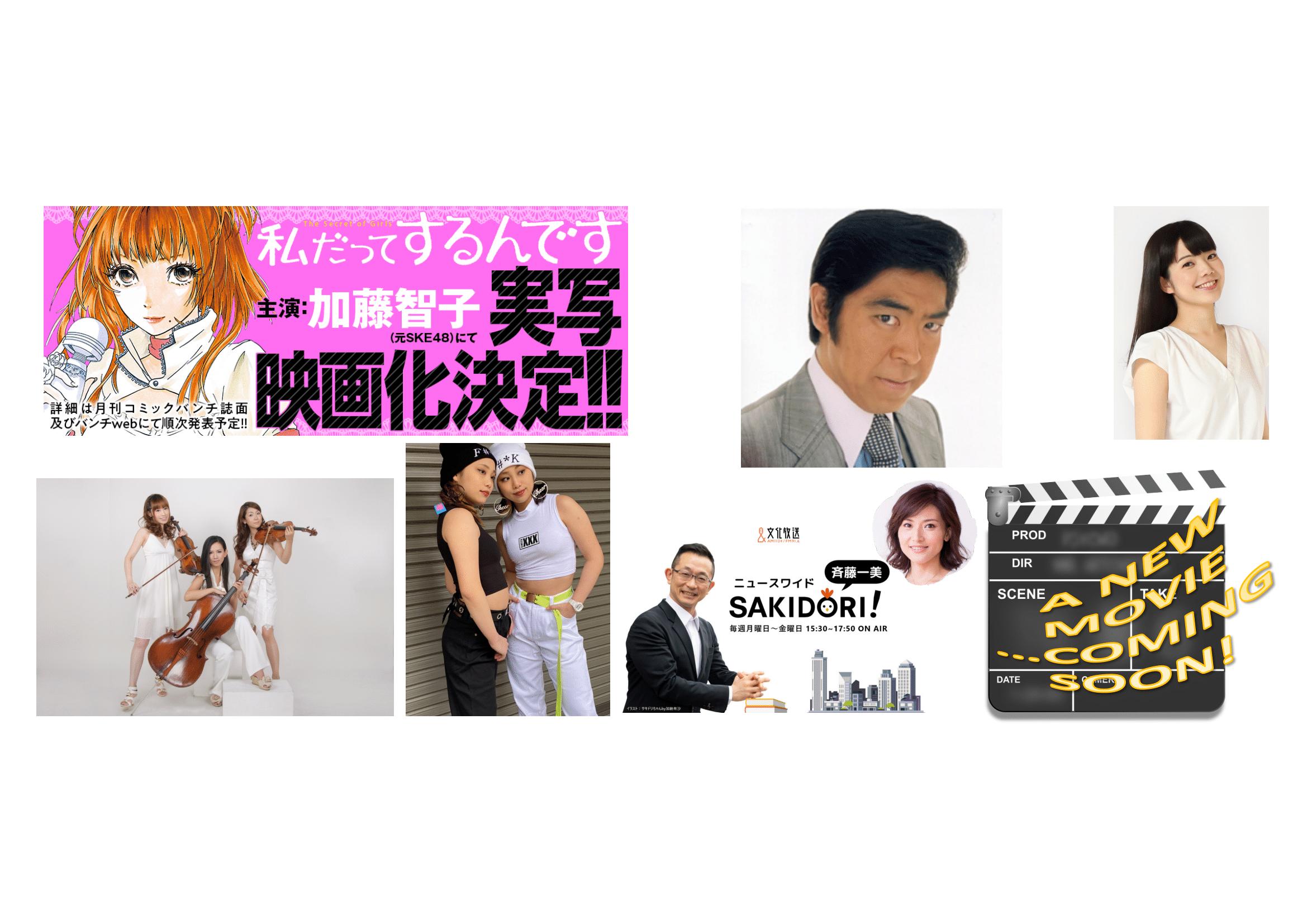 PRODUCE / MANAGEMENT / CASTING,etc. WIZARDRY Entertainment co.,ltd.